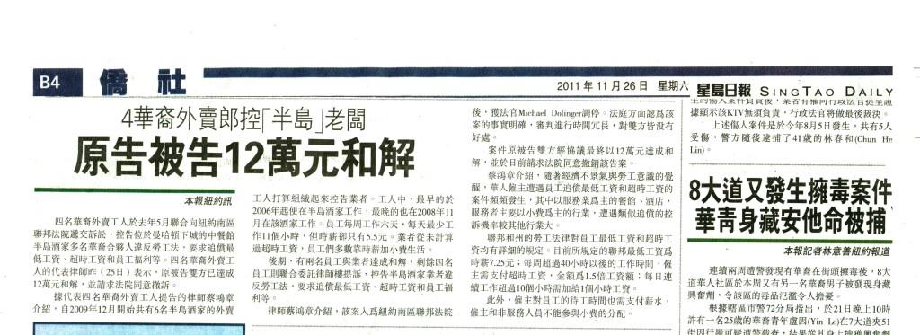 4華裔外賣郎控「半島」老闆原告被告12萬和解